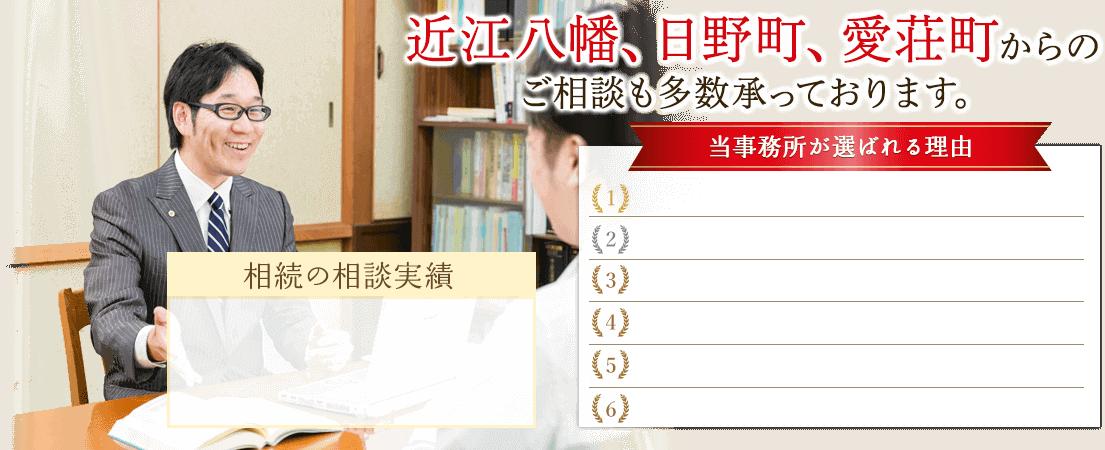 近江八幡、日野町、愛荘町からの ご相談も多数承っております。