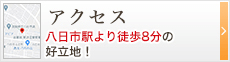 アクセス 八日市駅より徒歩8分の好立地!