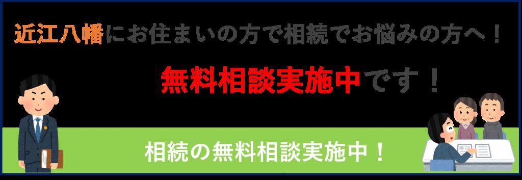 近江八幡で相続の無料相談