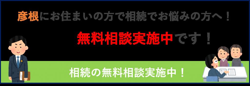 彦根の相続無料相談